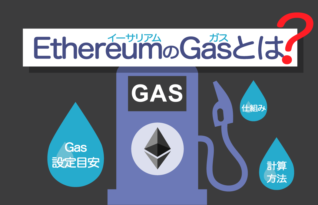 イーサリアムのGas(ガス)とは?仕組みや設定目安・計算方法を解説