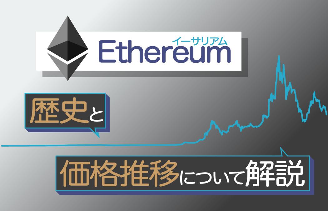 イーサリアム(Ethereum)の歴史と価格推移について解説