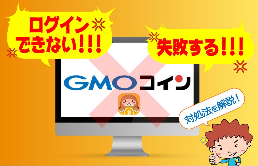 GMOコインログインできない