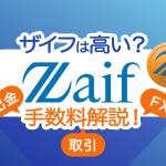 Zaif手数料解説_入出金・取引・FX