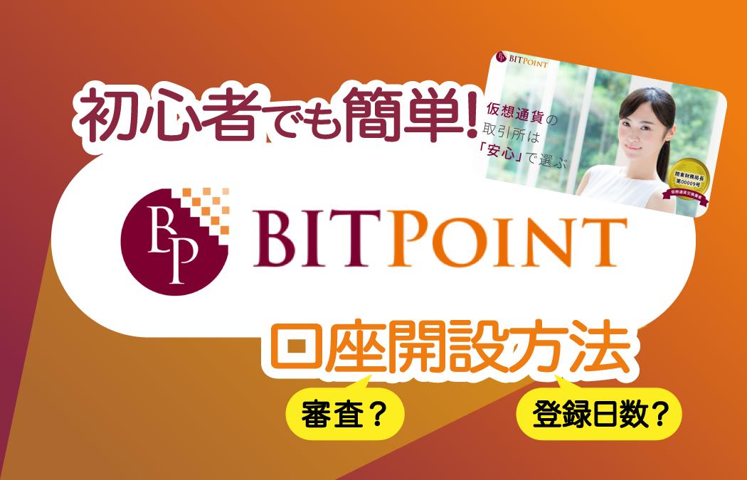 ビットポイント(Bitpoint)の口座開設方法!審査や登録の日数は?