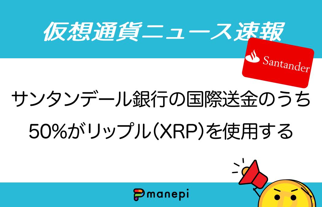 サンタンデール銀行の国際送金のうち50%がリップル(XRP)使用する