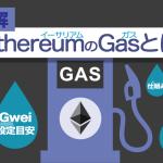 イーサリアムのGas(ガス)とは?仕組みや設定目安・計算方法を解説 図解