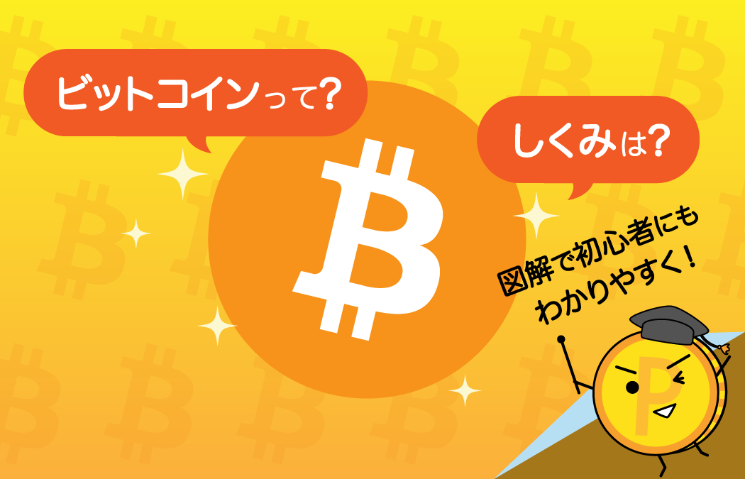 ビットコインBitcoinの仕組みとは?初心者にもわかりやすく解説