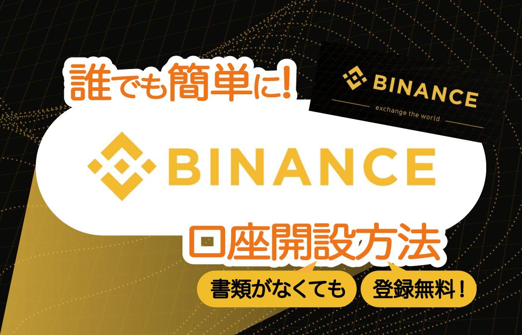 仮想通貨取引所バイナンス(Binance)の口座開設から登録や手順や日数