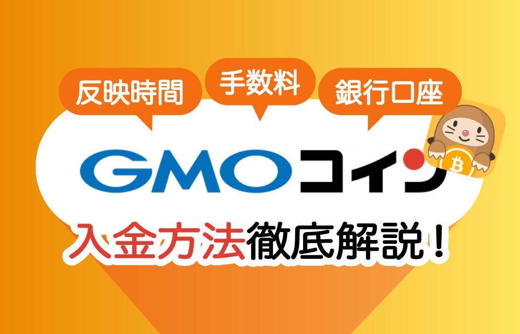 GMOコインの入金は反映されない?遅い?時間や手数料と方法を解説