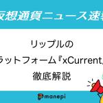リップルのプラットフォーム『xCurrent』を徹底解説