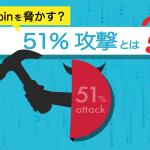 ビットコインの信頼性を脅かす?「51%攻撃」を正しく理解しよう