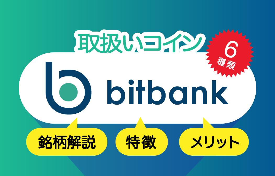 ビットバンク(bitbank)取り扱いコインの種類|仮想通貨の銘柄を解説