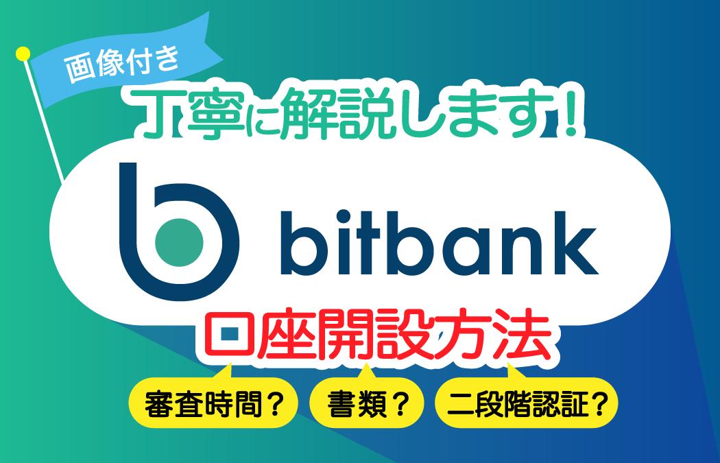 仮想通貨取引所ビットバンク(bitbank)登録|口座開設の流れや日数