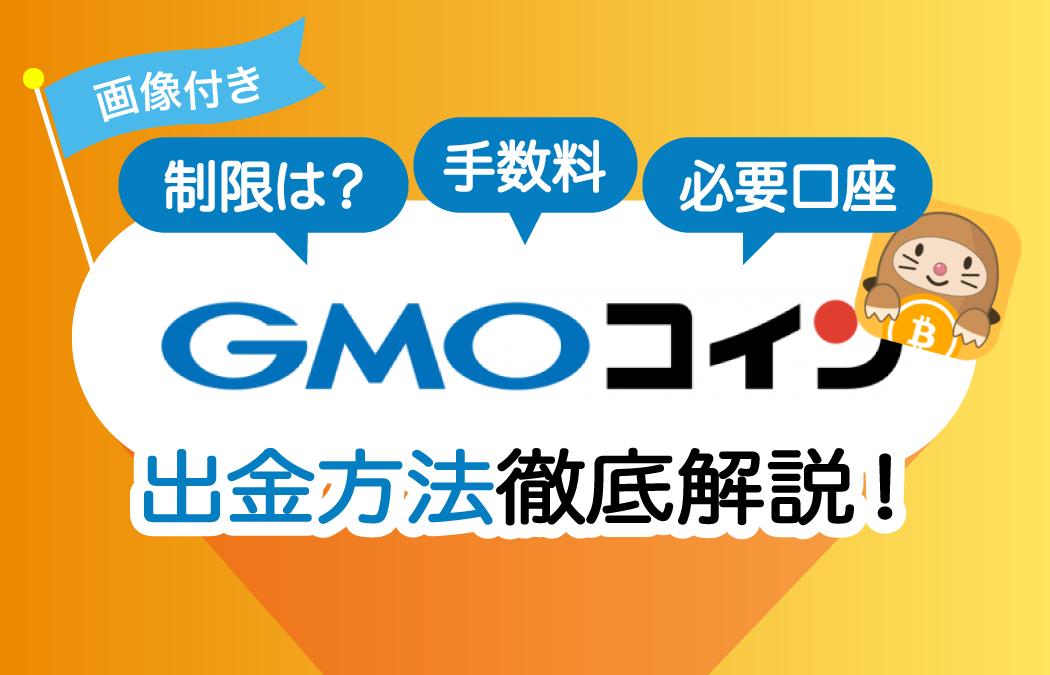 制限でできない・遅い?GMOコインの出金方法や手数料・必要な口座