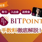 BITpoint(ビットポイント)のスプレッドは?出金・入金手数料が無料