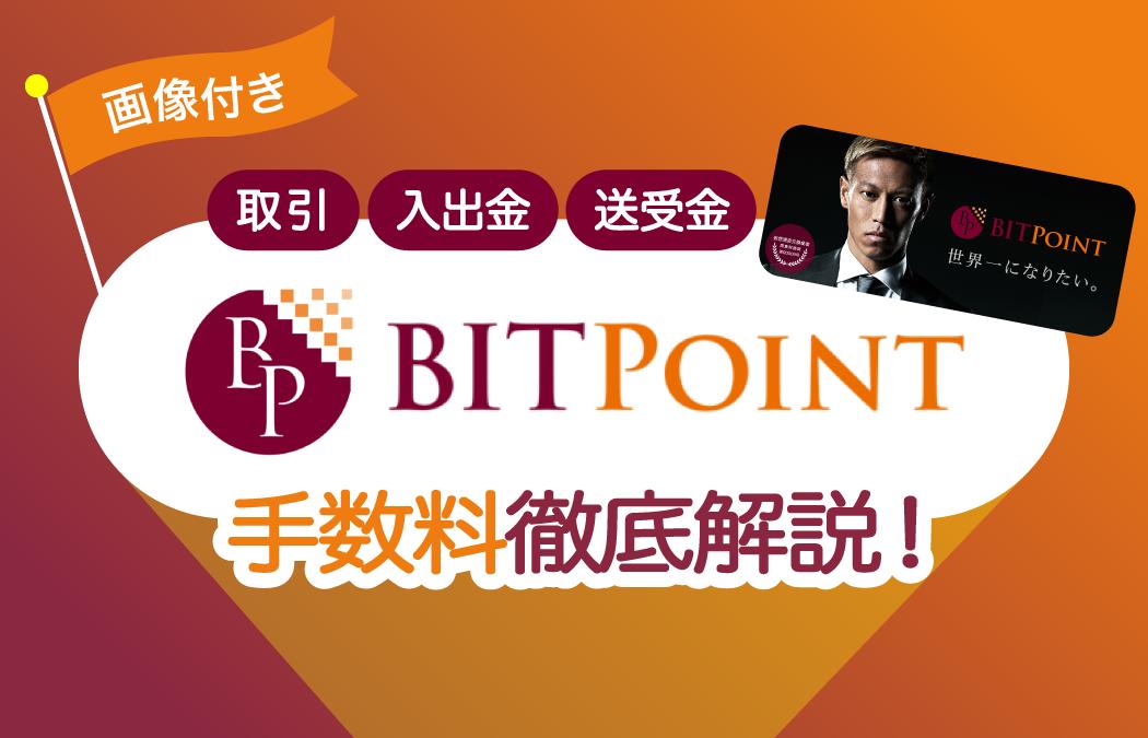 BITPoint(ビットポイント)のスプレッドは?出金・送金手数料が無料!