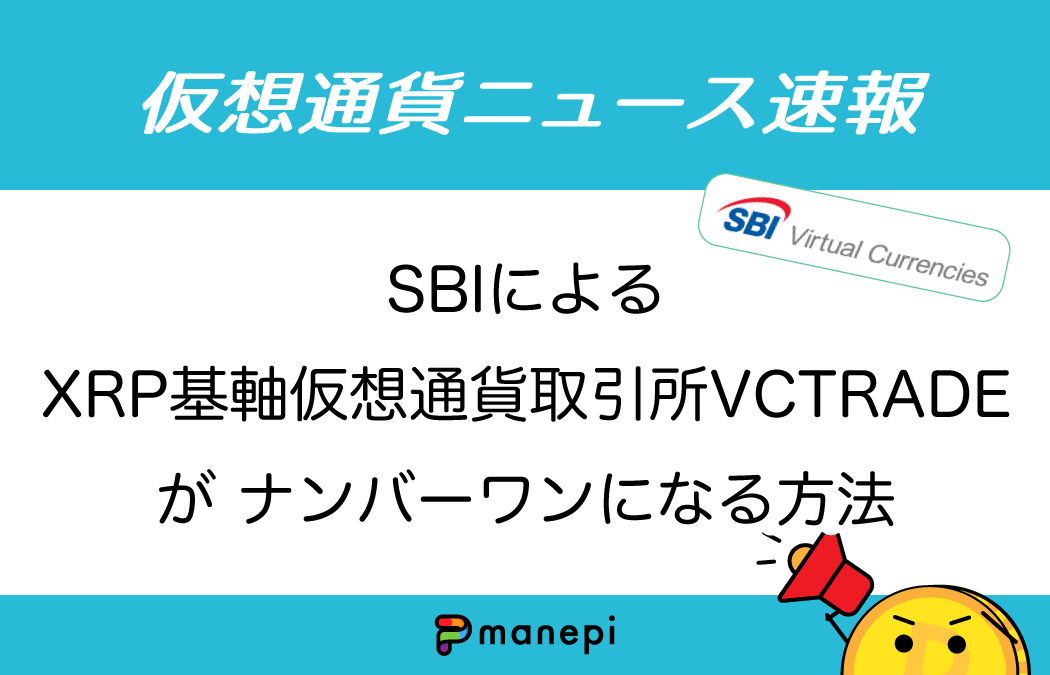 SBIによるXRP基軸仮想通貨取引所VCTRADEがナンバーワンになる方法
