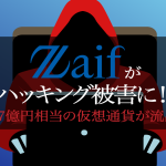 Zaif(ザイフ)がハッキング被害に!67億円相当の仮想通貨が流出