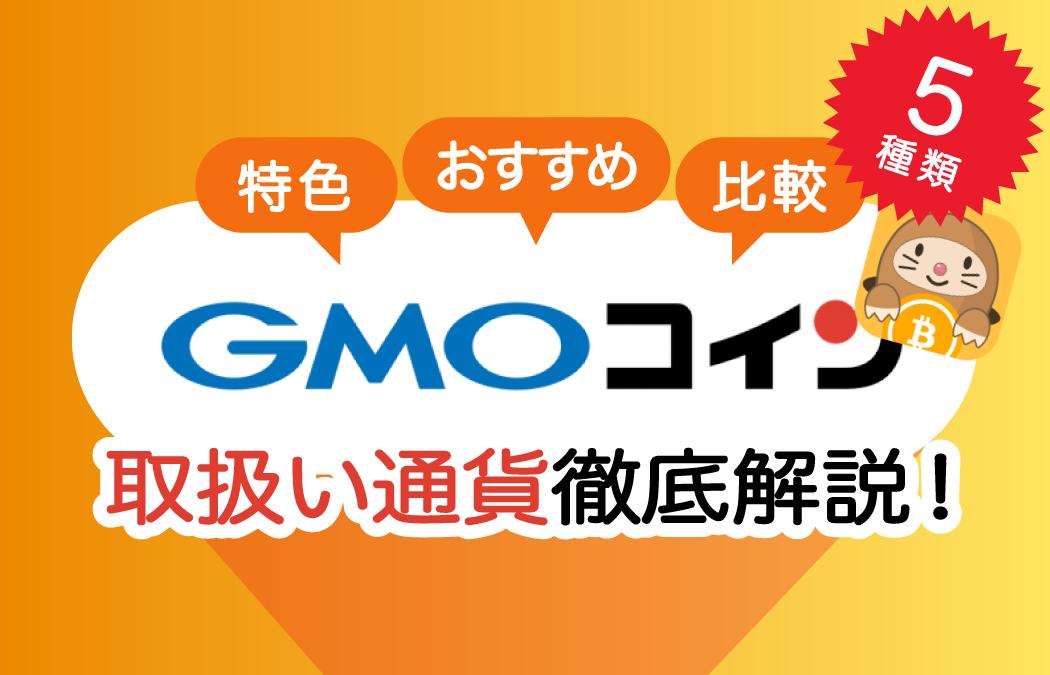 GMOコインの取り扱い通貨は5種類!各通貨の特色とおすすめの銘柄は?