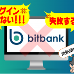 仮想通貨取引所ビットバンク(bitbank)にログインできない場合の対処方法を解説