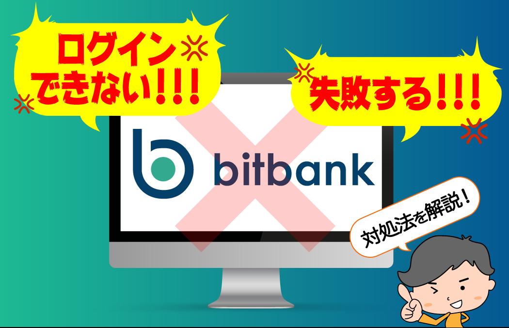 ビットバンク(Bitbank)にログインできない時の対処方法を全て解説