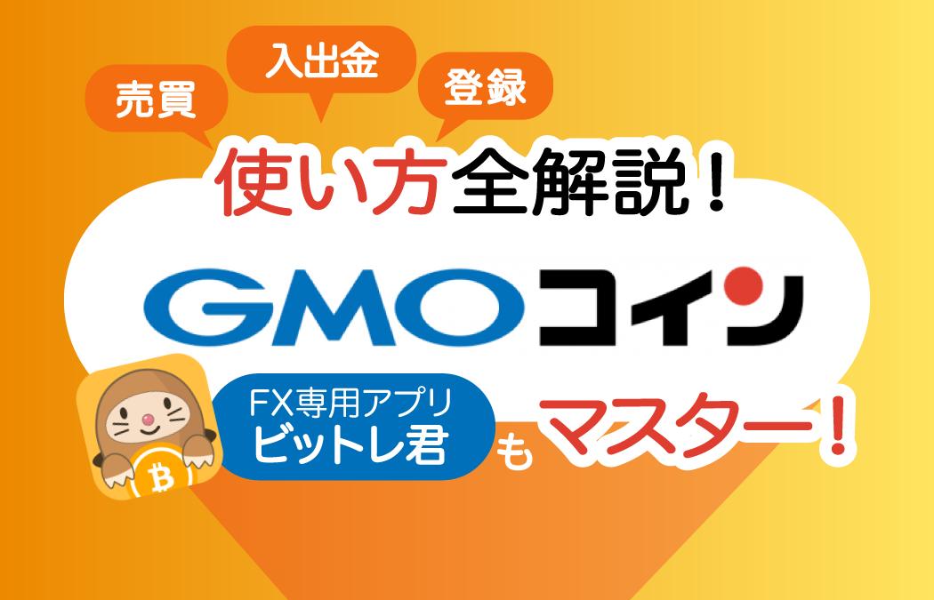 GMOコインの使い方を解説!売買・入出金・登録やアプリでfxの方法は?