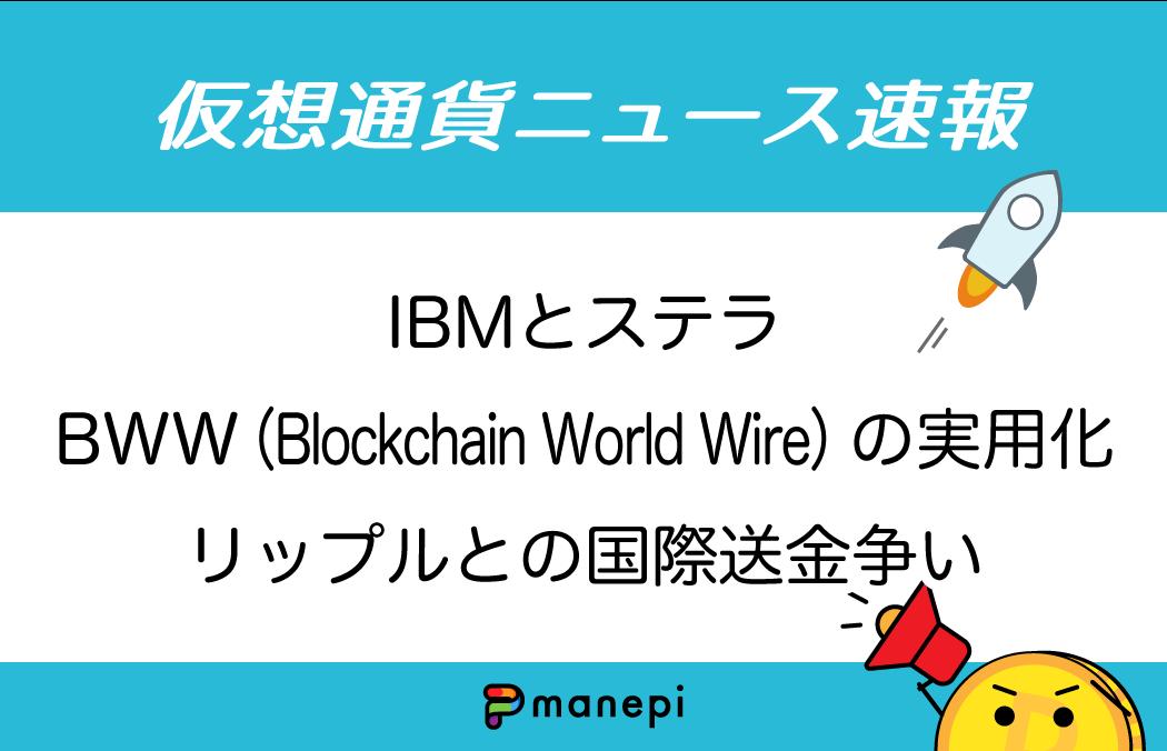 IBMとステラ(Stellar)製品(BWW)の実用化 リップルとの国際送金争い