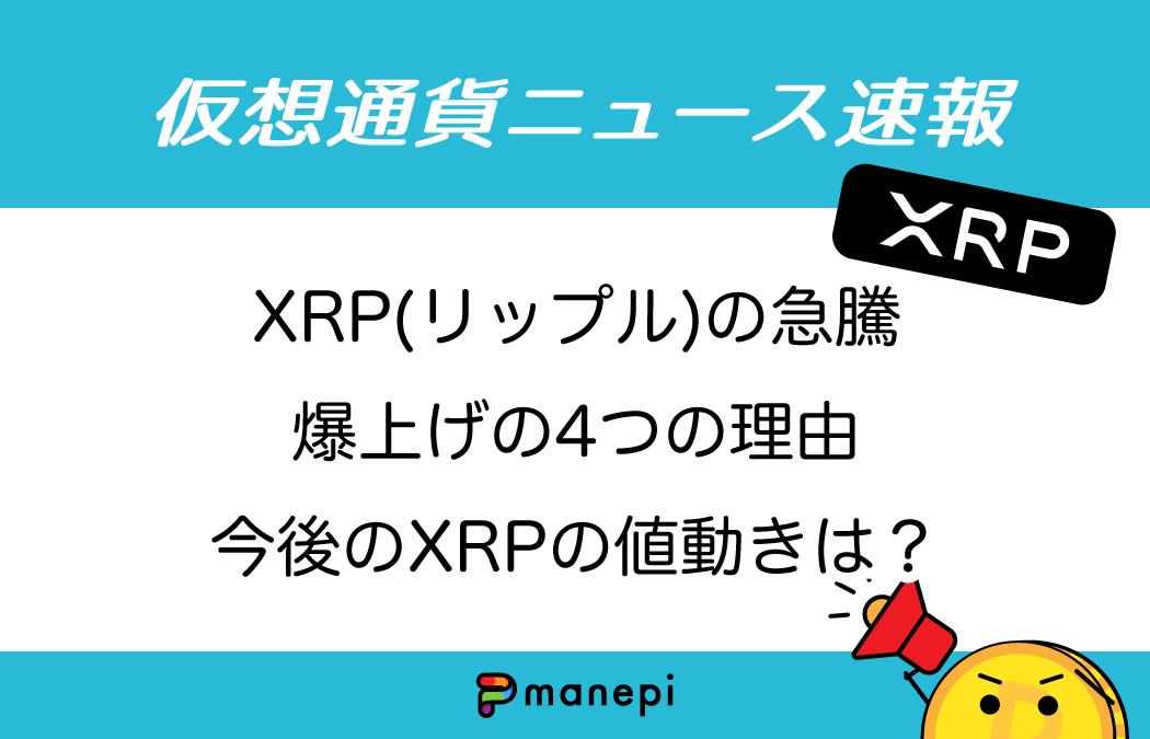 XRP(リップル)の急騰 爆上げの4つの理由 今後のXRPの値動きは?