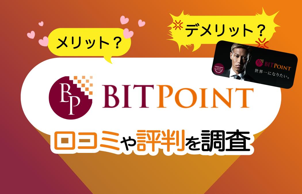 BITPoint(ビットポイント)の評判は?メリット・デメリットも解説